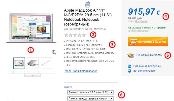 Как покупать на ComputerUniverse.net - страница с характеристиками товара