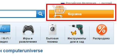 """Доступ в """"Корзину"""" есть с любой страницы ComputerUniverse.net"""