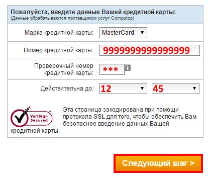 Как покупать на ComputerUniverse.net - ввод реквизитов банковской карты для оплаты заказа