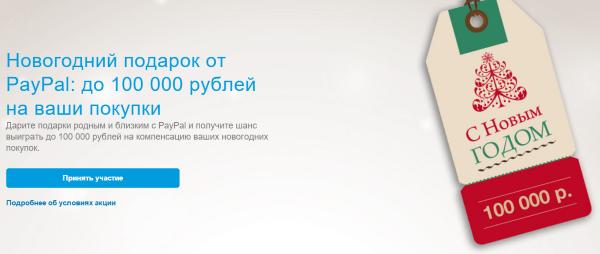 PayPal компенсирует до 100 тыс. руб. самым удачливым из покупателей