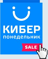 """25 января - российский """"Киберпонедельник"""""""
