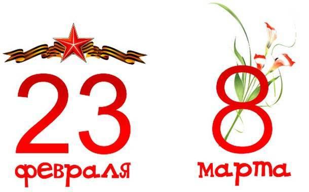 23 февраля и 8 Марта - мужской и женский праздники