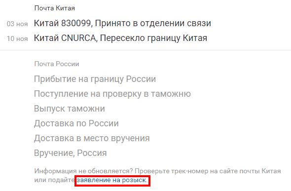 Ссылка на заявление для розыска посылок на сайте Почты России