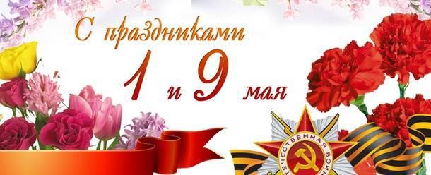 1 и 9 мая - День труда и День Победы