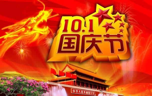 1 октября - День образования КНР