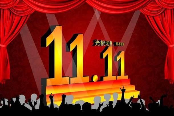 11 ноября - День холостяка