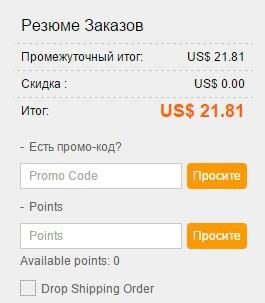 Применение купонов и бонусных баллов перед совершением покупки на TomTop.com