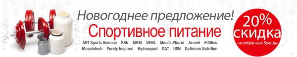 Новогодние скидки на спортивное питание в iHerb