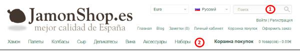Способы навигации по JamonShop.es