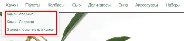 Использование каталога JamonShop.es для поиска товаров