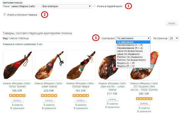 Как покупать в JamonShop.es - страница с результатами поиска
