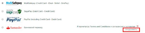 Как покупать в JamonShop.es - доступные способы оплаты