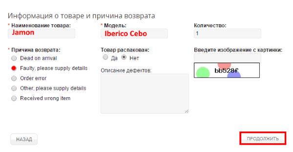 Пример заполенения формы возврата товара на JamonShop.es