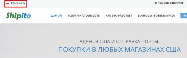 Выбор языка интерфейса на Shipito.com