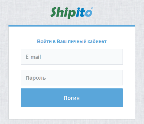 Данные для входа в персональный раздел Shipito.com