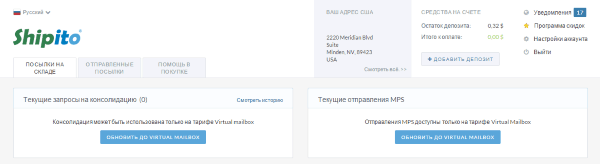 Панель управления сервисами Shipito.com