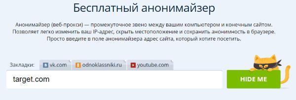 Анонимайзер или прокси для онлайн-шоппинга - использование сервиса Hideme.ru