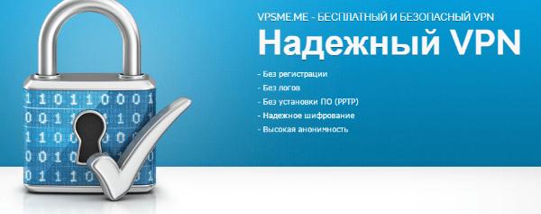 Использование Vpnme.me для анонимного шоппинга