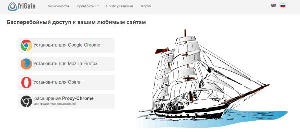 Расширение для браузера friGate