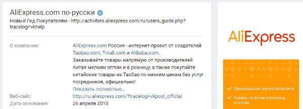 Группа обсуждения Aliexpress (ВК)