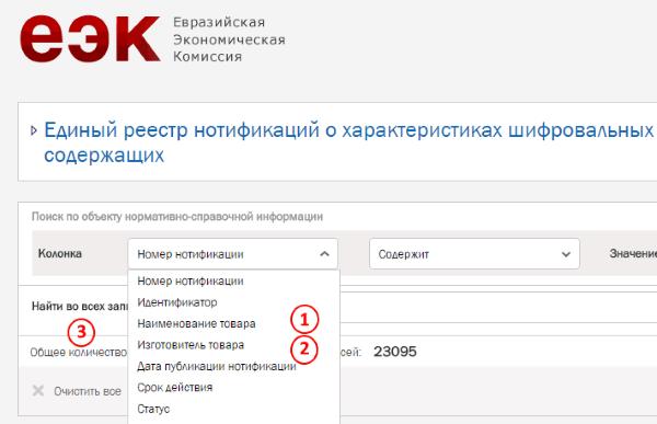 Способы поиска нотификаций по базе ЕЭК