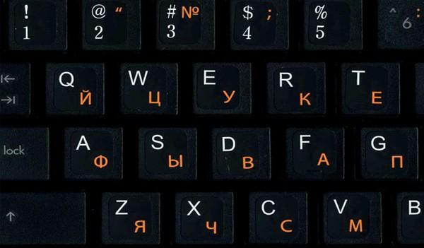 Выбор клавиатурных наклеек с русскими буквами