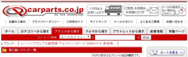 Покупка запчастей к автомобилям на Carparts.co.jp