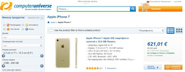 Покупка недорогого iPhone на Computeruniverse