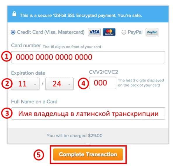 Оплата в интернете с помощью банковской карты