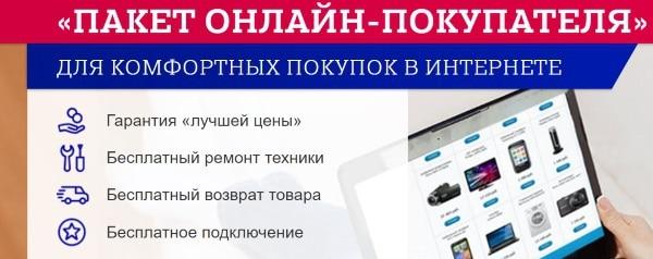 """Пакет онлайн-покупателя от """"Почта Банка"""""""