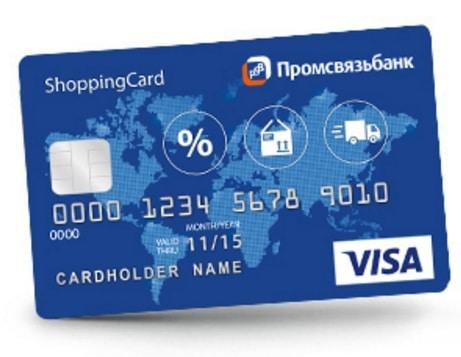 "ShoppingCard от ""Промсвязьбанка"" (ПСБ)"