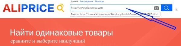 Поиск минимальной цены на Aliprice.com