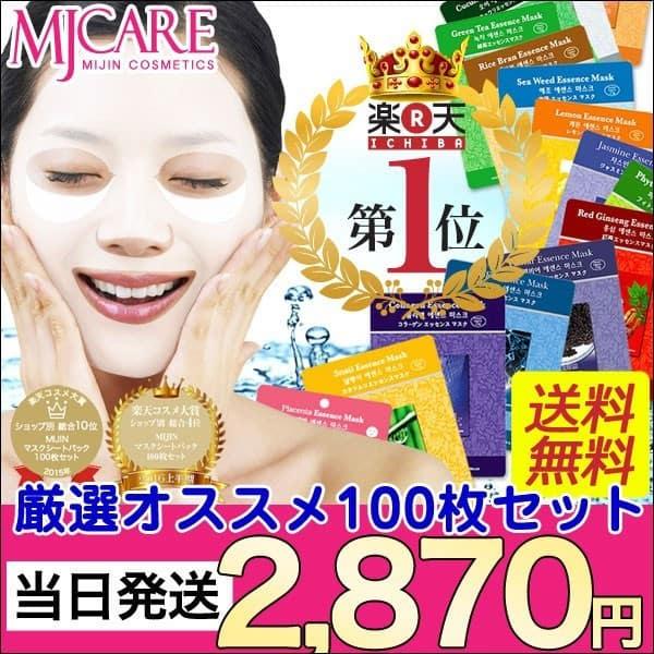 Комплект из 100 лицевых масок из Японии