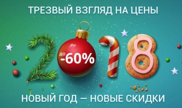Лучшие скидки в зарубежных интернет-магазинах с 1 по 7 января