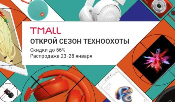 Лучшие скидки в зарубежных интернет-магазинах с 21 по 28 января