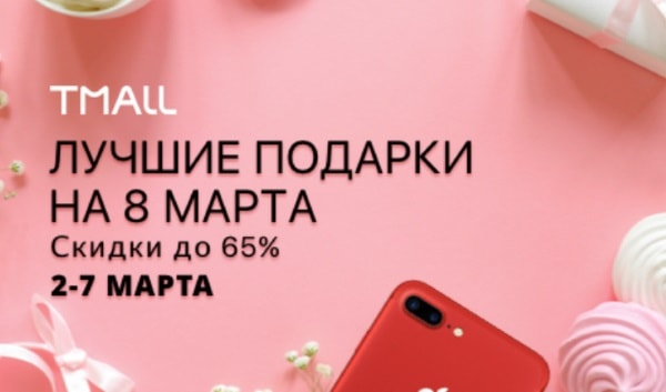 Лучшие скидки в зарубежных интернет-магазинах с 4 по 11 марта