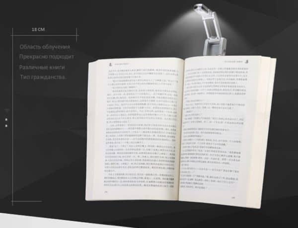 Фонарик для книг, купленный на JD