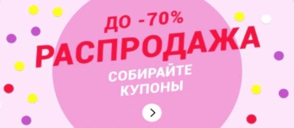 Лучшие скидки в зарубежных интернет-магазинах с 24 по 31 марта