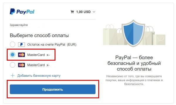 Как платить на PayPal в валюте магазина