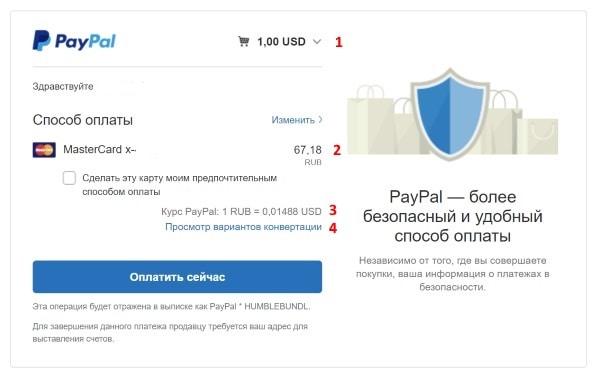 Окно оплаты на PayPal