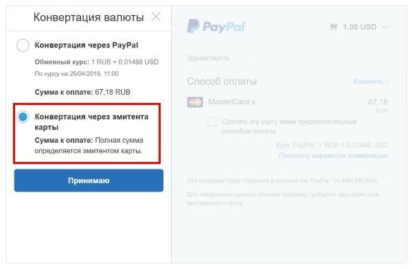 Изменение способа конвертации на PayPal