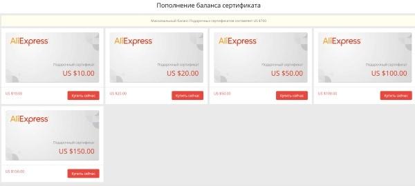 Покупка подарочных сертификатов на Aliexpress