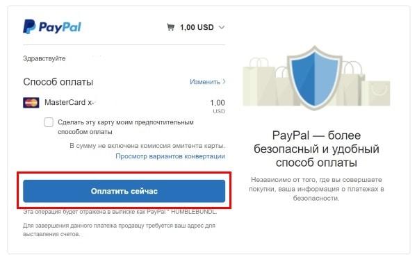 Завершение оплаты на PayPal