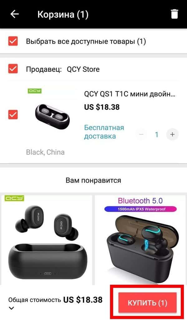 Оформление заказа в мобильном приложении Aliexpress