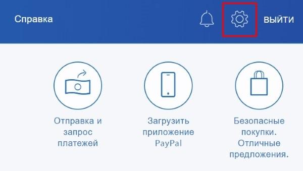 Переход в настройки PayPal