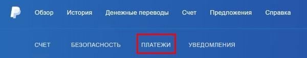 """Выбор вкладки """"Платежи"""" на PayPal"""