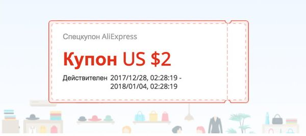 Спецкупоны на Aliexpress