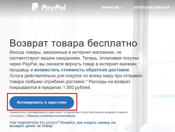 Активация функции бесплатного возврата на PayPal