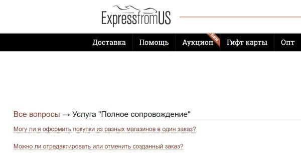 Полное сопровождение у ExpressFromUS