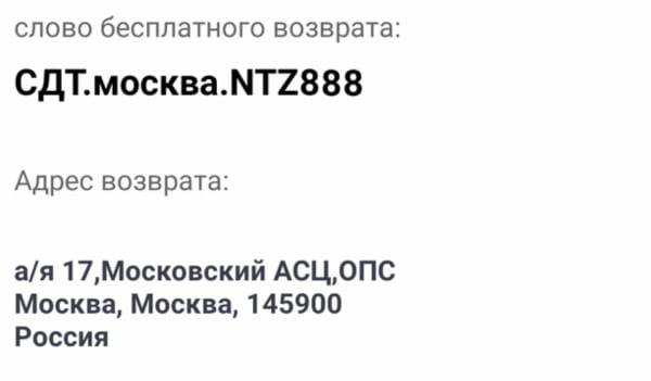 Кодовое слово и адрес для безусловного возврата с Aliexpress